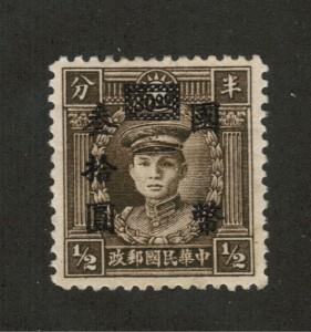 CHIN655